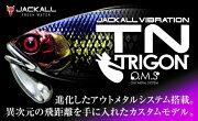ジャッカルTN60トリゴンJACKALLTRIGON【メール便OK】
