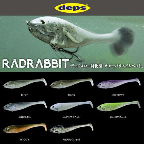 デプスラドラビットdepsRADRABBIT【メール便NG】