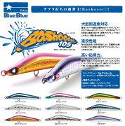ブルーブルーバシュート105S【メール便OK】