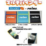 ロデオクラフト×レインズマルチバインダー【メール便NG】