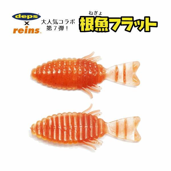 デプスレインズ根魚フラット#058房総みみサギ【メール便OK】