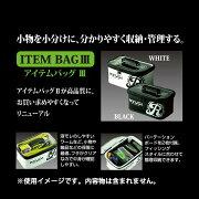 リューギアイテムバッグIII【メール便NG】