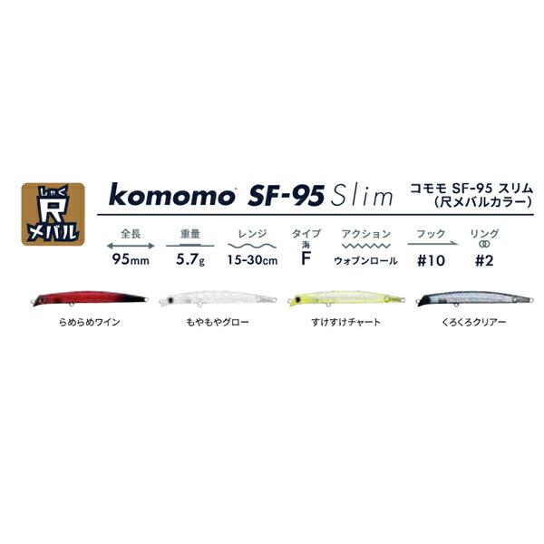アムズデザインアイマimakomomoSF-95Slim(コモモSF-95スリム)尺メバルカラー【メール便OK】