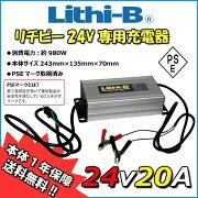 【先行予約特別価格!】リチビー2019年モデル24v用充電器20A【送料無料】【2019年4月発売予定・ご予約商品】