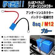 アンダーソンコネクターバッテリー配線付き8sq/M12#ブルー【メール便NG】【リチビー】
