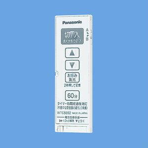 パナソニック コスモシリーズワイド21 とったらリモコン用発信器 調光用・2チャンネル形 ホワイト WTC5692W