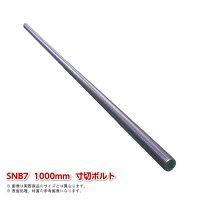 SNB7寸切ボルトM10×1000L