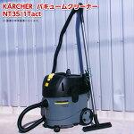 ケルヒャーNT35/1Tact帯電防止00