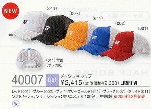 【yonex-sale】【人気アイテム】『即日出荷』YONEX(ヨネックス)Uniメッシュキャップ 40007