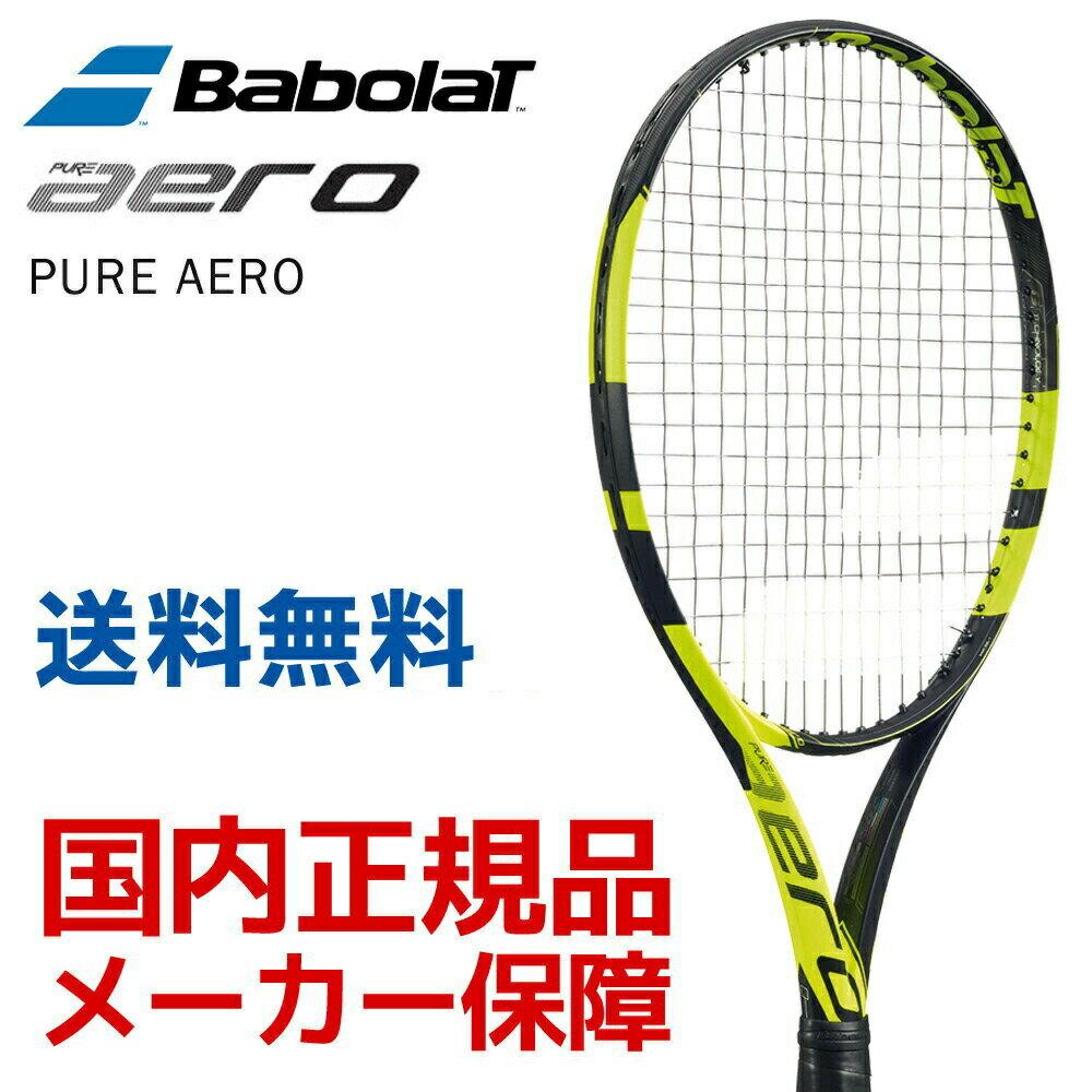 『即日出荷』BabolaT(バボラ)「PURE AERO(ピュアアエロ) BF-101253」硬式テニスラケット「あす楽対応」【prospo】:pro sports