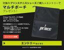 pro sportsで買える「対象のプリンスシューズ購入で【マルチポーチ】プレゼントキャンペーンエントリー」の画像です。価格は1円になります。