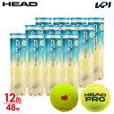 ヘッド HEAD テニスボール 「KPIオリジナルモデル」HEAD PRO(ヘッドプロ)4球入り1箱(12缶/48球) 5771...