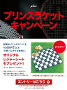 pro sportsで買える「対象プリンスラケット購入でプレゼントキャンペーンエントリー」の画像です。価格は1円になります。