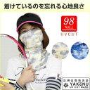 『即日出荷』日焼け防止 UVカットマスク ヤケーヌフィット ノーマル[...