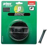 【エントリーで店內倍】「プリンスフェア」『即日出荷』 Prince(プリンス)デュラタックリプレイスメントグリップ(巻き替え用グリップテープ)7H109「あす楽対応」