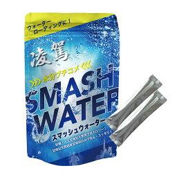 「あす楽対応」凌駕 スマッシュウォーター 1袋(10包) RYOGA SMASH WATER RG000001 グリセリンローディング トレイルランニング 熱中症対策 脱水症状対策 健康・ボディケア SUN・PLUS 『即日出荷』