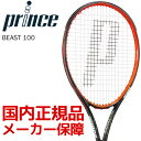 Prince(プリンス)「ビースト 100(BEAST 100)7TJ062(280g)」硬式テニスラケット(スマートテニスセンサー対応)