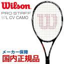 「あす楽対応」ウイルソン Wilson 硬式テニスラケット PRO STAFF 97L CV CAMO Edition CAMOUFLAGE (プロスタッフ97L CV カモフラージュ) WRT741020【ウイルソンラケットセール】 『即日出荷』フレームのみ