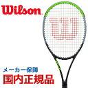 ウイルソン Wilson 硬式テニスラケット BLADE 98 18×20 V7.0 ブレード98 18×20 WR013711S
