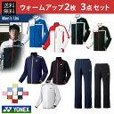 「あす楽対応」ヨネックス ユニセックス ウォームアップシャツ2枚 3点セット+リストバンド テニスウ ...