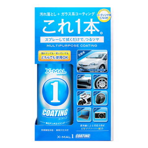 S108エックスマールワンコーティング300ROSTAFFプロスタッフ試供品プレゼントボディヘッドライトホイール汚れ虫汚れ簡単コーティング車エックスマールワン洗車用品コーティング剤ノーコンパウンド
