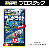S132 魁磨き塾 ヘッドライトガチコート