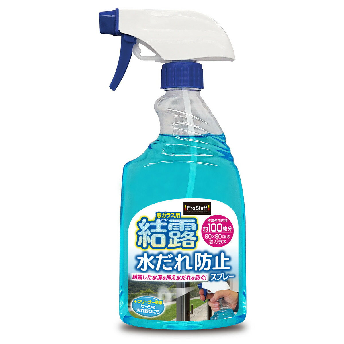 PROSTAFF『窓ガラス用結露水だれ防止スプレー』