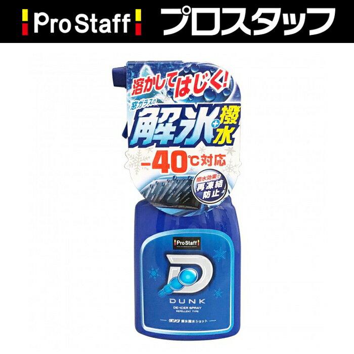 Prostaff(プロスタッフ)『ダンク 解氷撥水ショット(F-67)』
