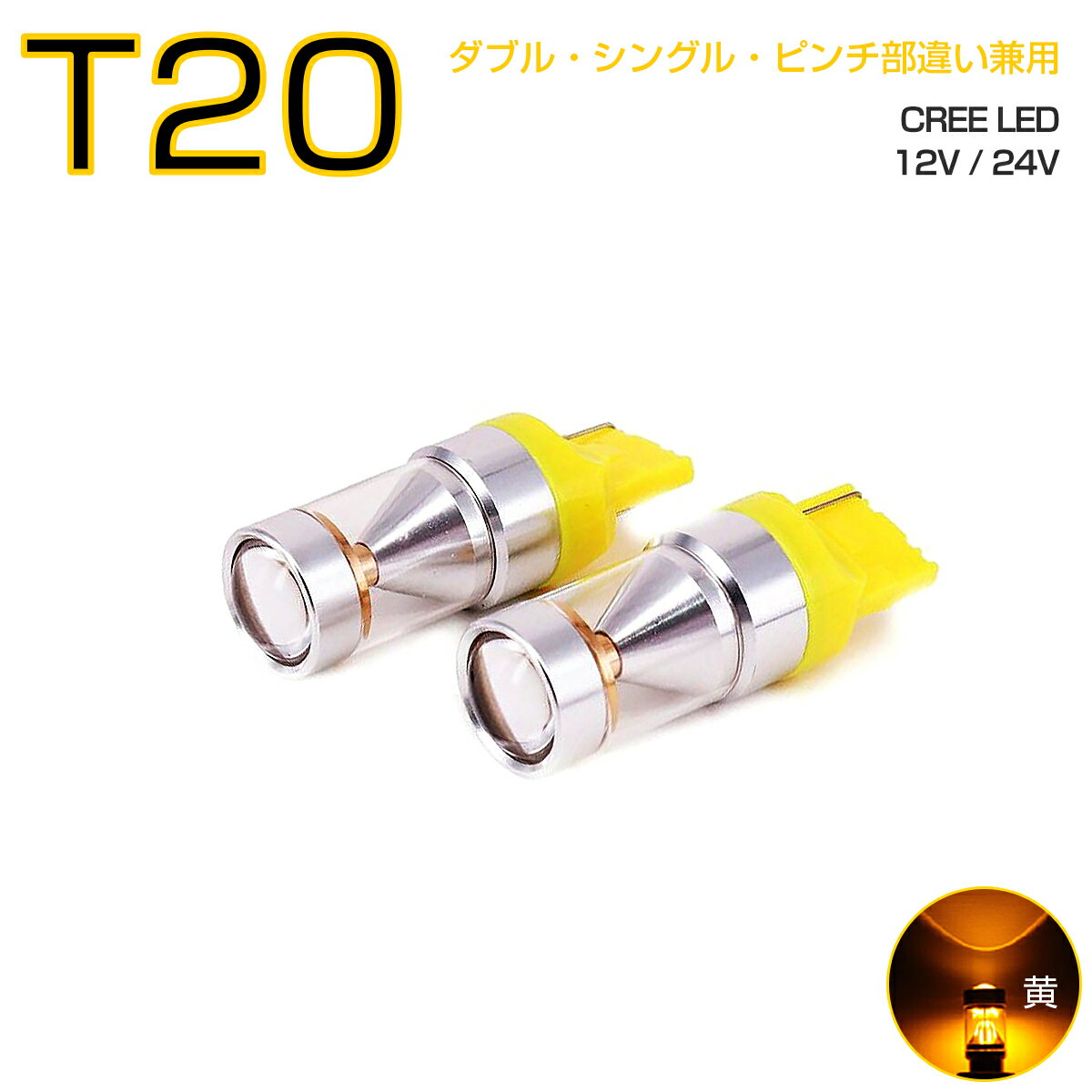 ライト・ランプ, フォグランプ・デイランプ NISSAN H19.8 H92W 2 T20 LED T20 30W CREE 2 12V 24V 1