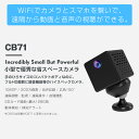 小型 防犯カメラ ワイヤレス CB71 SDカード128GB同梱モデル フルHD 2K 1080p 200万画素 Vstarcam 高画質 wifi 無線 MicroSDカード録画 録音 遠隔監視 防犯 証拠 泥棒 浮気 横領 DV 恐喝 現場 IP カメラ 6ヶ月保証 2