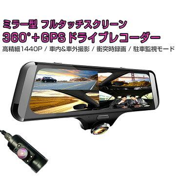 DAIHATSU シャレード 2020年モデル 360度ドライブレコーダー 前後カメラ ミラー型 GPS搭載 SDカード64GB同梱モデル あおり運転対策 2K 高精細1440P 400万画素 10インチ タッチパネル 140度 広角 バックカメラ 車内 車外 常時録画 衝撃録画 3ヶ月保証