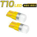 JAGUAR XJ H15〜# J72・73 ウインカーサイド[T10]黄色 LED 黄 T10 T13 T15 T16 キャンセラー付き 12V/24V 無極性 2個セット 3ヶ月保証