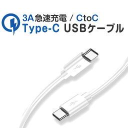 Type C USBケーブル 急速充電 QC3.0 高速データ転送 通信 5V3A 1m 白 MacBook iPad iPhone Galaxy Android 他機種対応 1ヶ月保証