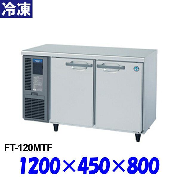 ホシザキ コールドテーブル 冷凍庫 FT-120MTF 横型