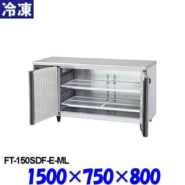 ホシザキ コールドテーブル 冷凍庫 FT-150SDG-ML インバーター制御 ワイドスルー