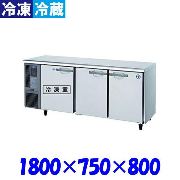 ホシザキ コールドテーブル 冷凍冷蔵庫 RFT-180SDG インバーター制御 テーブル形