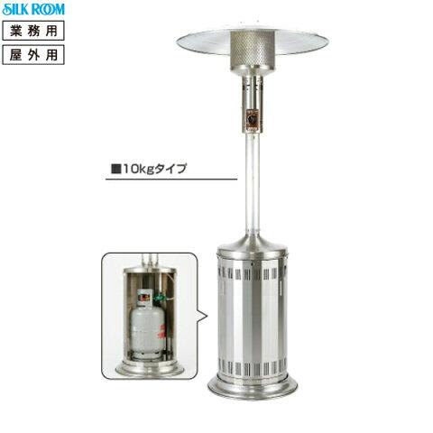 山岡金属工業(株) パラソルヒーター SPH-503 (SPH-502) 10kgボンベ仕様 屋外用ガスストーブ
