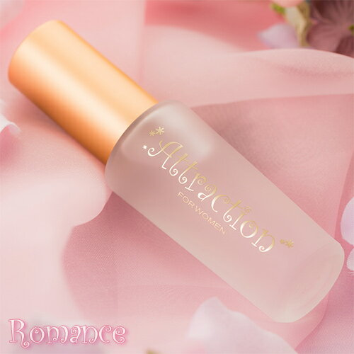 ラブアトラクション・ロマンス女性用製法特許取得のフェロモン香水レディースフレグランス女性媚薬