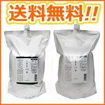 【送料無料】ルベルイオセラムクレンジング+クリーム2500セット(シャンプー)(ヘアトリートメント)(業務・詰替用)