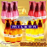 【送料無料】ミルボンディーセスエルジューダ120ml3本セット