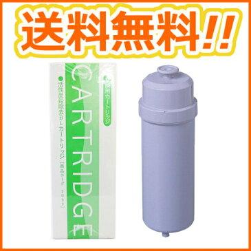 【送料無料】【返品交換不可】日本トリム イオン TRIM ION TI-8000用 純正浄水 活性炭鉛除去 BLカートリッジ(鉛除去)