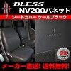 NV200バネット/シートカバー・フロントシート(ヘッドレスト別体タイプ)