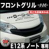E12ノートフロントグリル/アラウンドビューモニター無し車用(純正色塗装品)