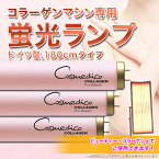 [全身美容] Cosmedico COLLAGEN Pro Beauty コラーゲンマシン専用ランプ 180cm 100W 1本