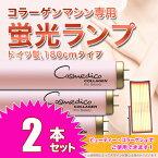 [全身美容] Cosmedico COLLAGEN Pro Beauty コラーゲンマシン専用ランプ 180cm 100W 2本セット