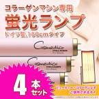 [全身美容] Cosmedico COLLAGEN Pro Beauty コラーゲンマシン専用ランプ 180cm 100W 4本セット