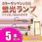 [全身美容] Cosmedico COLLAGEN Pro Beauty コラーゲンマシン専用ランプ 180cm 100W 5本セット
