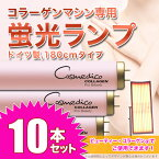 Cosmedico COLLAGEN Pro Beauty コラーゲンマシーン専用ランプ 180cm 100W 10本セット