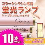 【送料無料】CosmedicoCOLLAGENProBeautyコラーゲンマシーン専用ランプ180cm100W10本セット