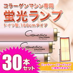 [全身美容] Cosmedico COLLAGEN Pro Beauty コラーゲンマシン専用ランプ 180cm 100W 30本セット